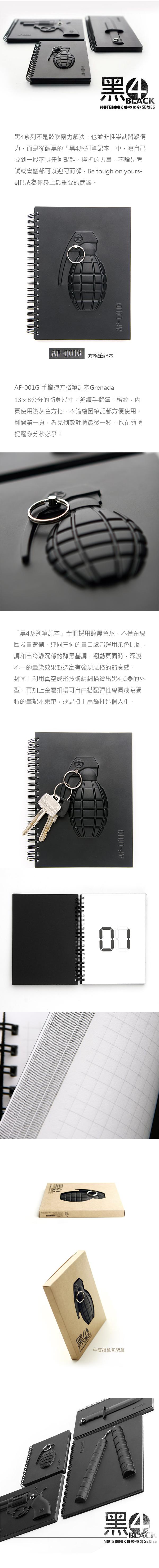 天晴設計 手榴彈方格筆記本