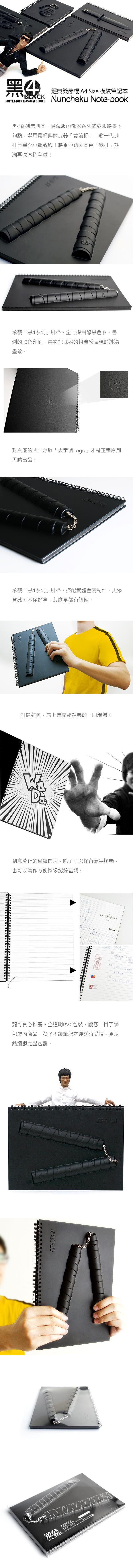 【Bye-Bye Sale經典出清】天晴設計 雙節棍筆記本 Nunchaku note