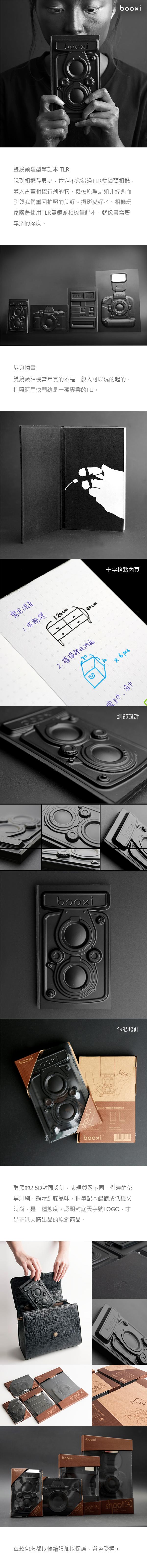 天晴設計 雙鏡頭造型筆記本 TLR