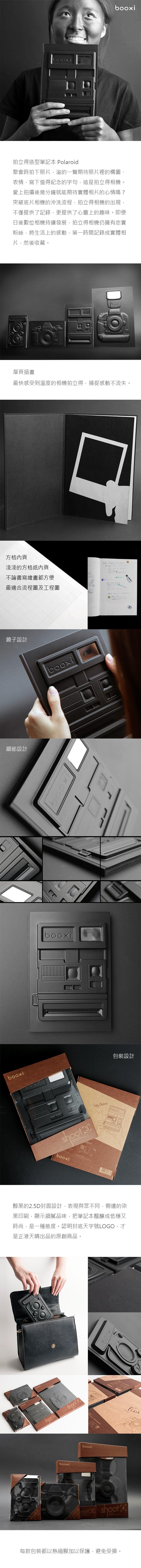 天晴設計 拍立得造型筆記本 Polaroid
