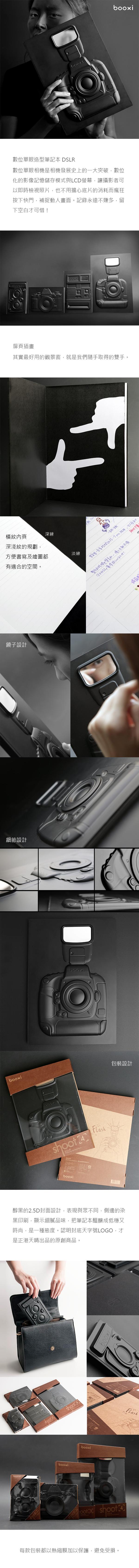 天晴設計 數位單眼造型筆記本 DSLR