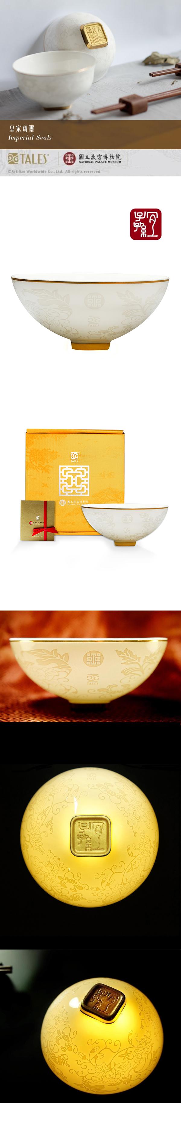 TALES 神話言 故宮神話系列 皇家寶璽 宜子孫 (單碗)