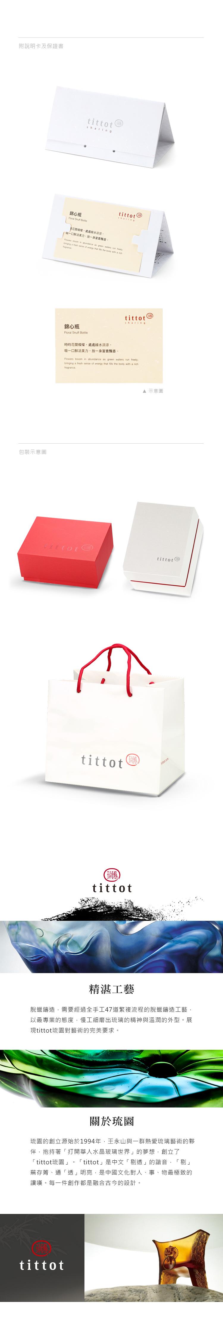 琉園 tittot 我的心情人琉璃項鍊+琉璃收藏盒