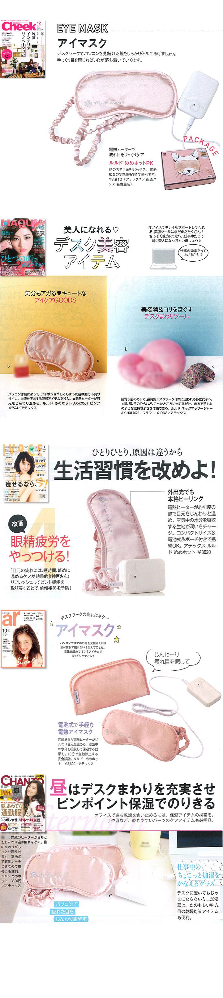 媒體報導 /  LOURDES系列商品,不論在日本台灣大陸韓國,皆有眾多的相關報導喔!