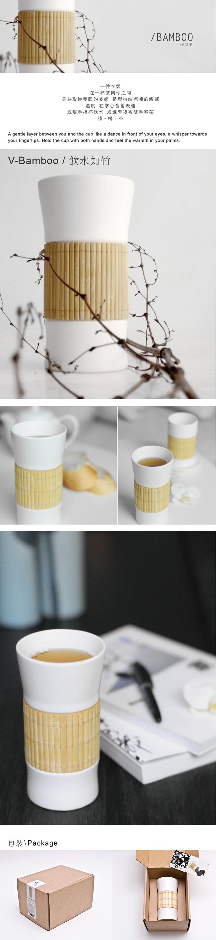 KOAN+ 飲水知竹 V-Bamboo