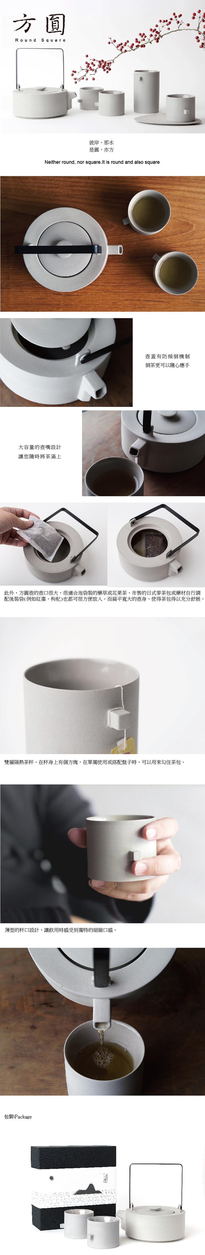 KOAN+ 方圓壺杯組 Round Square