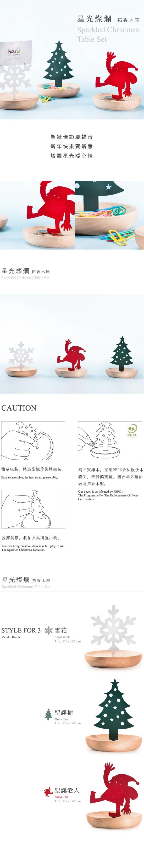Fold & Plait 星光燦爛 拓香木座 聖誕老人