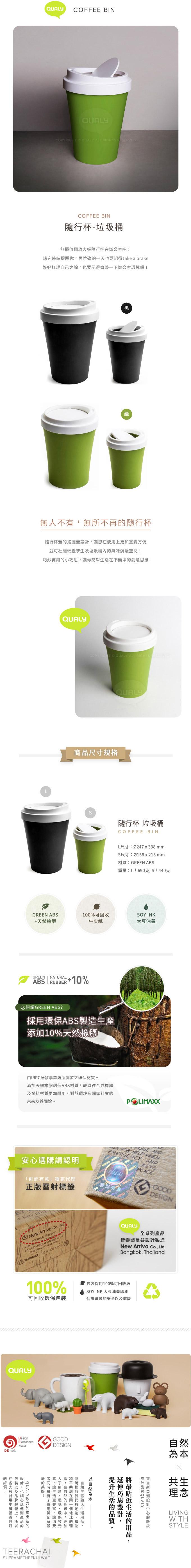 QUALY 隨行杯 垃圾桶 L 綠色