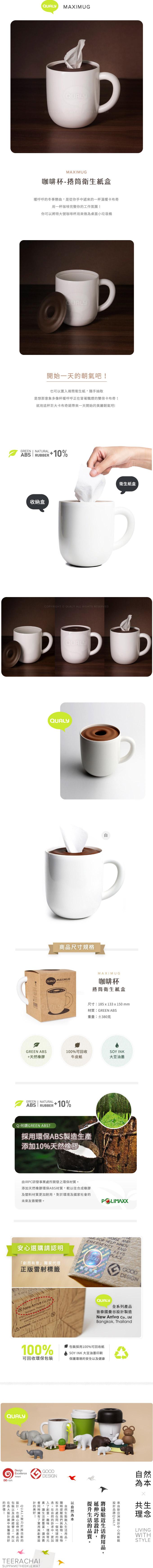 QUALY 咖啡杯 捲筒衛生紙盒