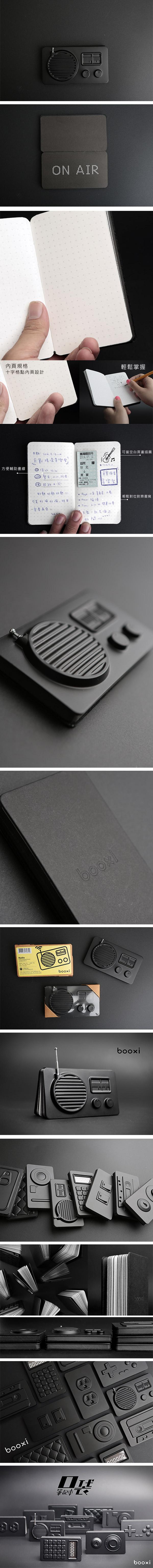 天晴設計 收音機造型筆記本 Radio Notebook