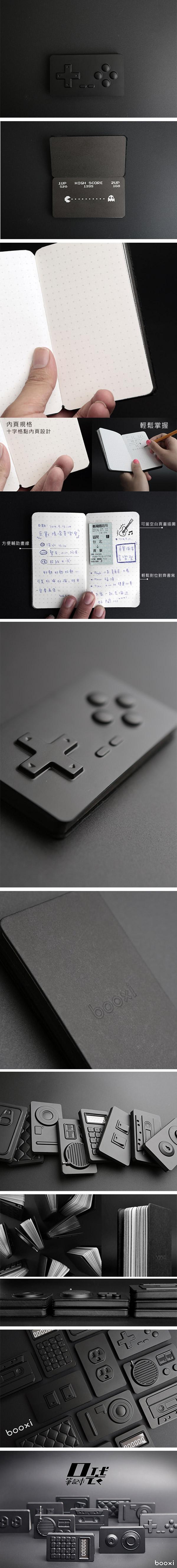 天晴設計 電玩造型筆記本 Game Controller Notebook