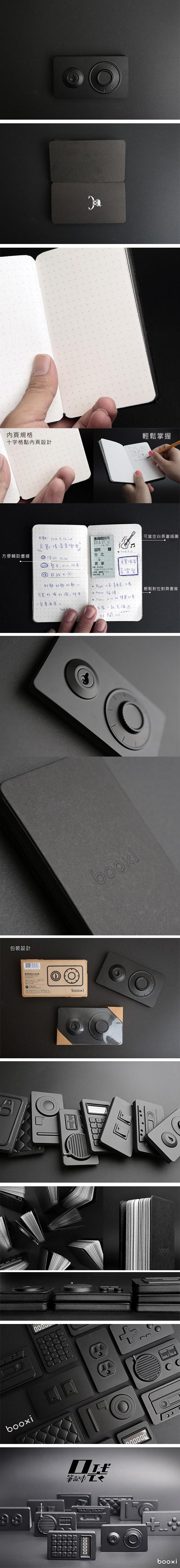 天晴設計 安全鎖造型筆記本 Safety Lock Notebook