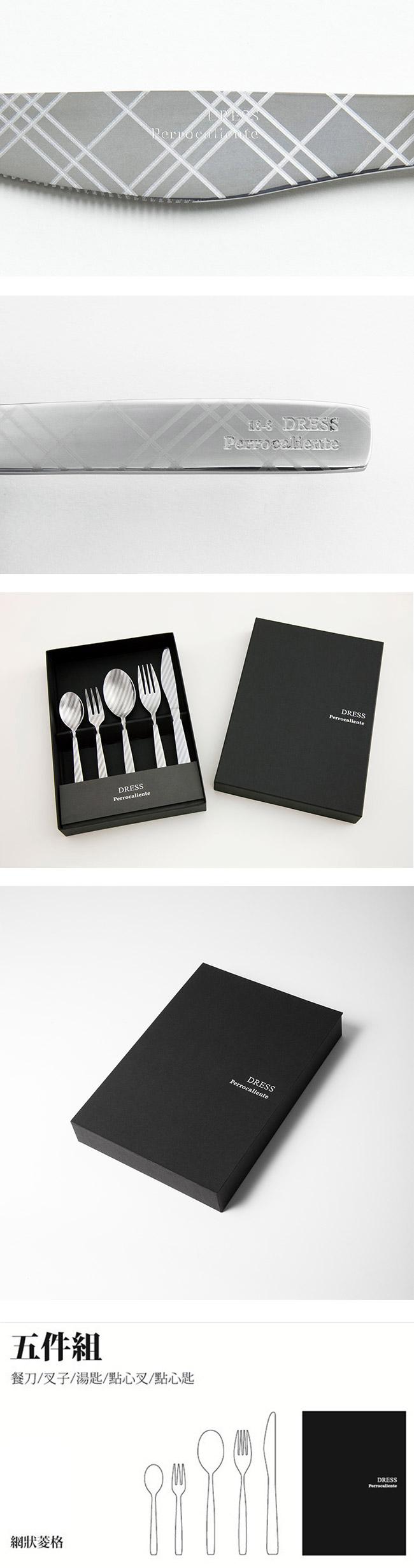 Perrocaliente Dress Gift Set 銀色盒裝餐具組 五件組 方格