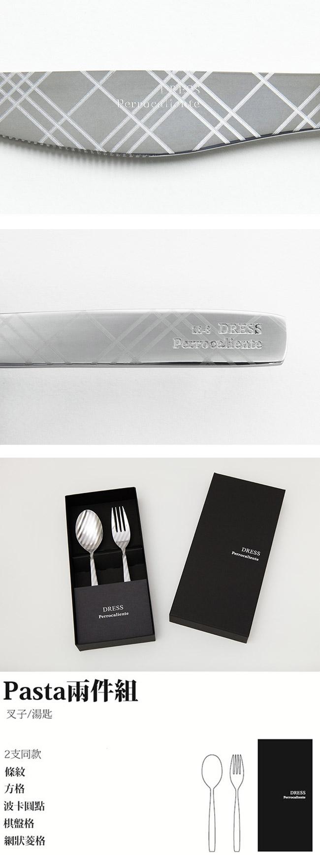 Perrocaliente Dress Gift Set 銀色盒裝餐具組 Pasta兩件組 方格 (湯匙+叉子)