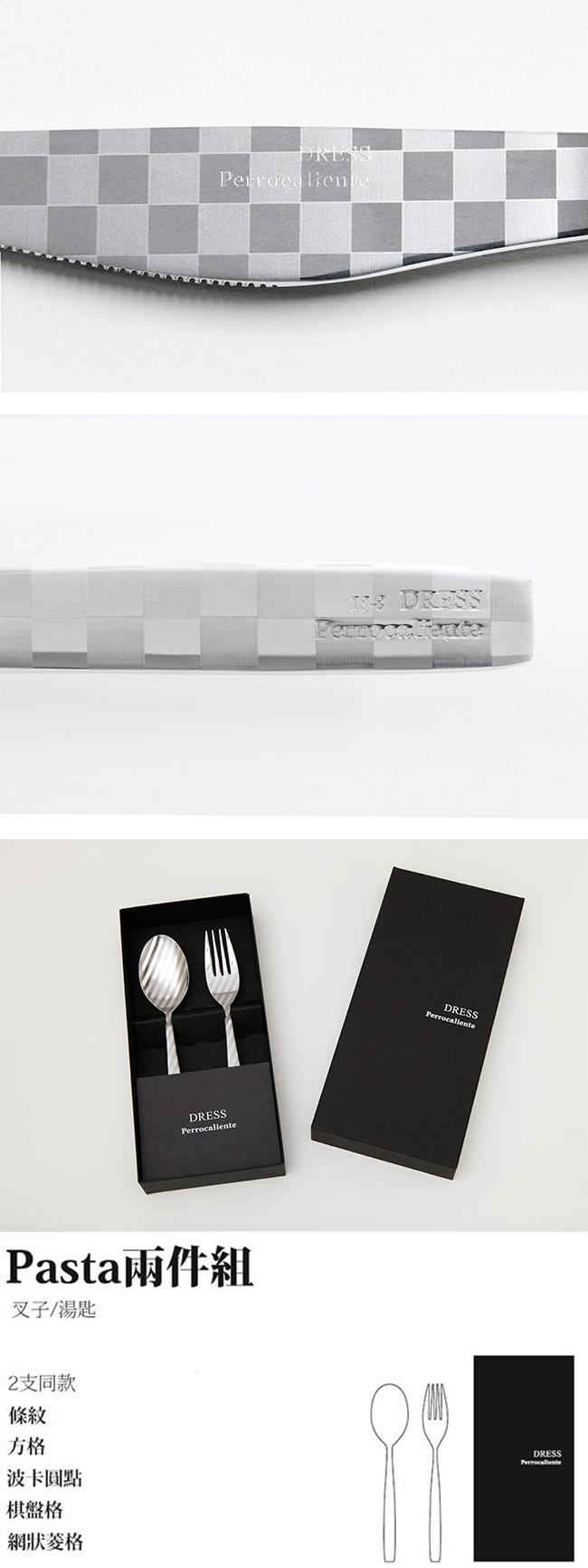 Perrocaliente Dress Gift Set 銀色盒裝餐具組 Pasta兩件組 棋盤格 (湯匙+叉子)