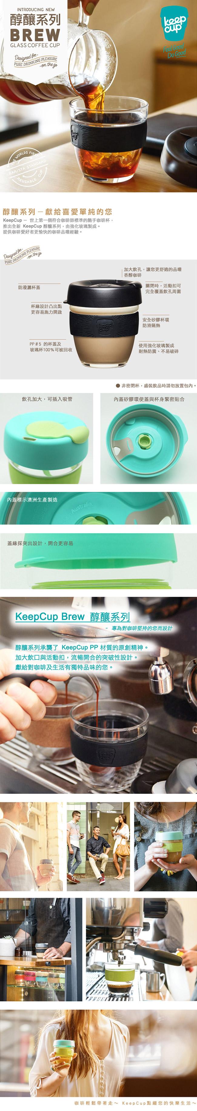 [FINAL CALL] KeepCup 隨手咖啡杯 醇釀系列 M 黑色幽默