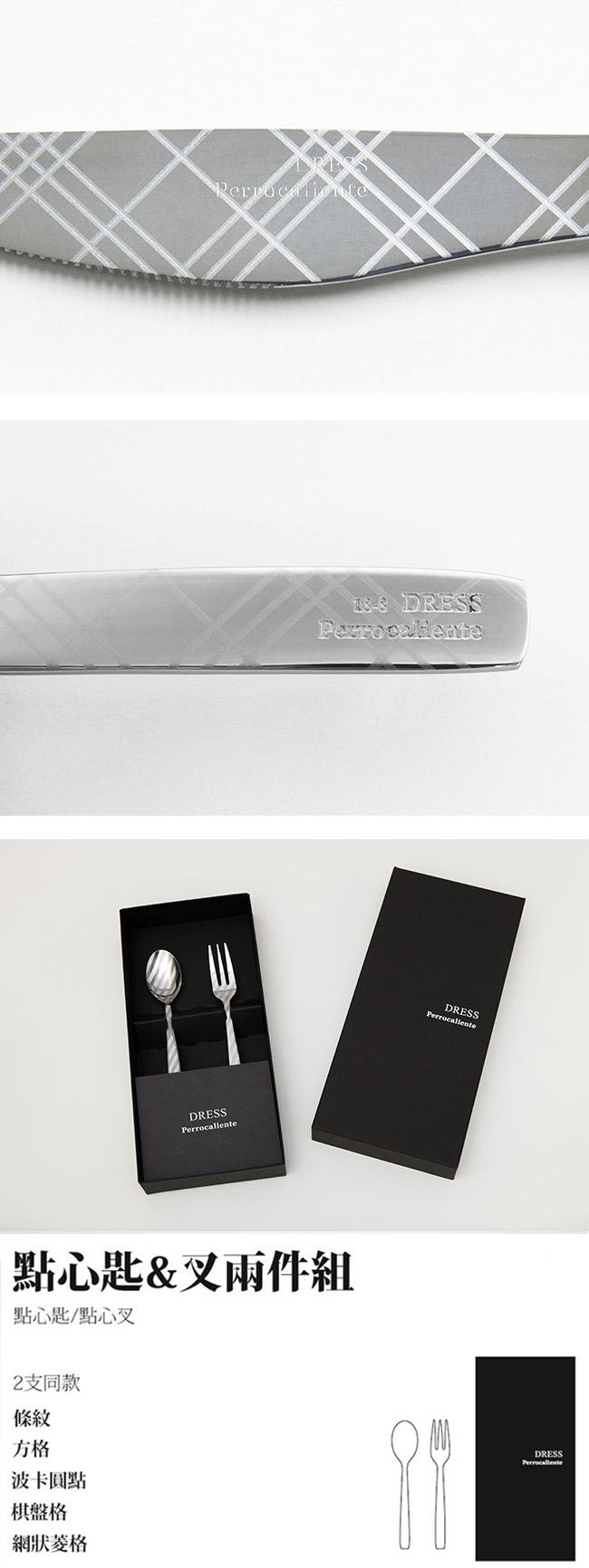 Perrocaliente Dress Gift Set 銀色盒裝餐具組 點心匙&叉兩件組 方格