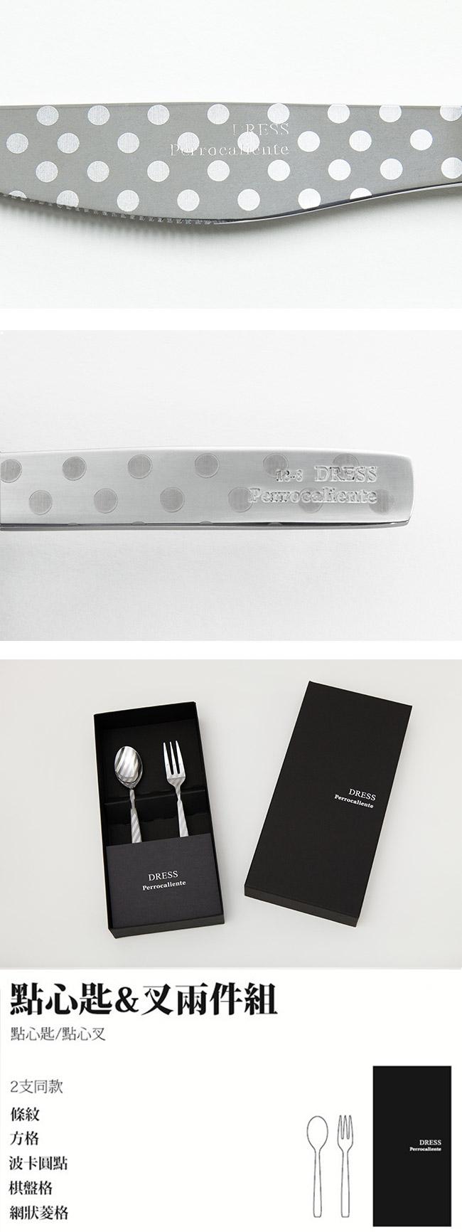 Perrocaliente Dress Gift Set 銀色盒裝餐具組 點心匙&叉兩件組 波卡圓點