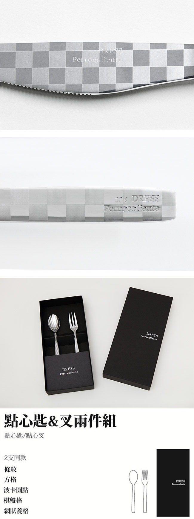 Perrocaliente Dress Gift Set 銀色盒裝餐具組 點心匙&叉兩件組 棋盤格