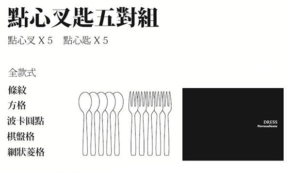 Perrocaliente Dress Gift Set 全花紋 金色盒裝 五對組 點心叉匙五對組
