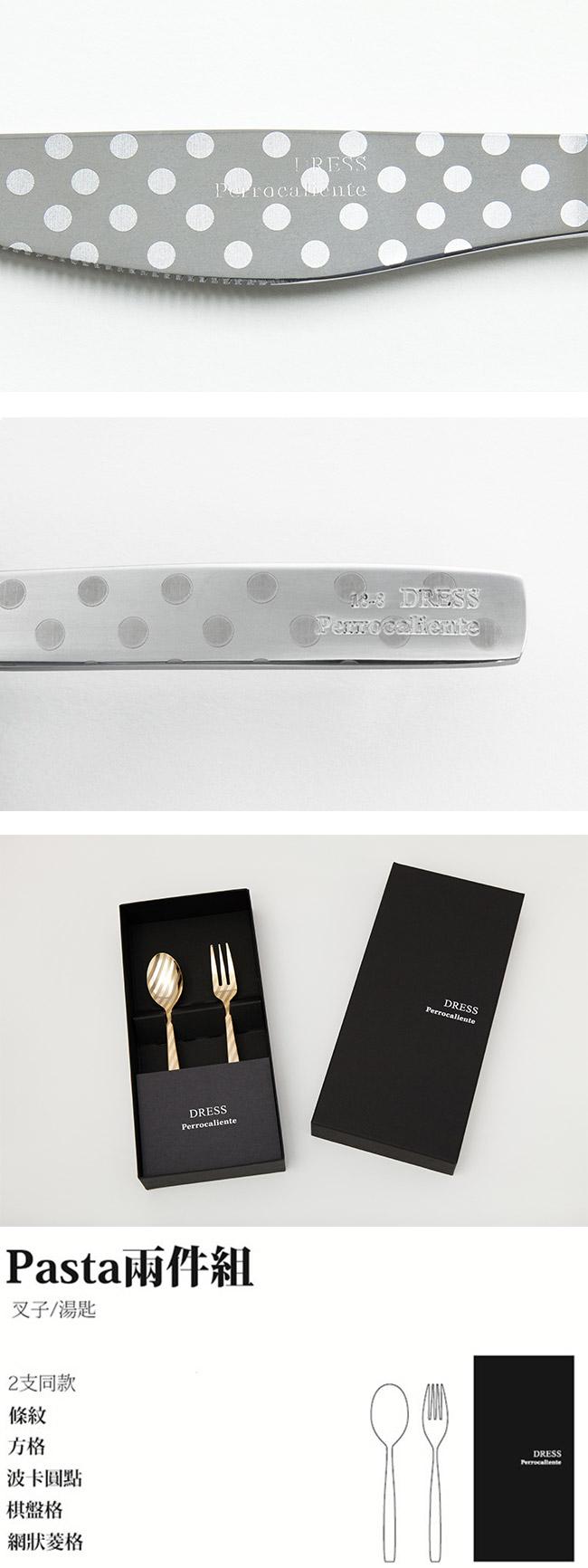 Perrocaliente Dress Gift Set 金色盒裝餐具組 點心匙&叉兩件組 波卡圓點