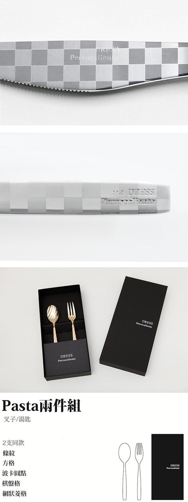 Perrocaliente Dress Gift Set 金色盒裝餐具組 點心匙&叉兩件組 棋盤格