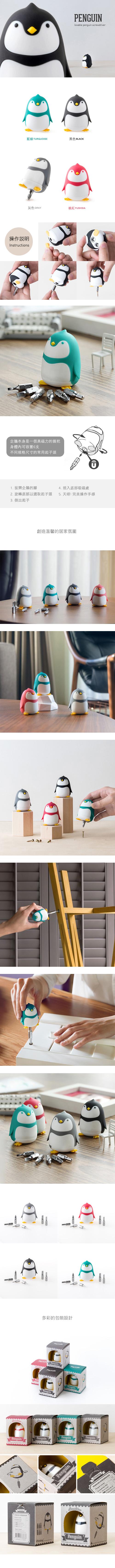 iThinking 企鵝螺絲起子組 (6入) 灰