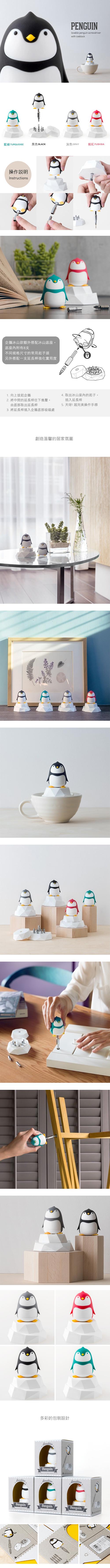 iThinking 企鵝螺絲起子組 冰山款 (8入) 黑
