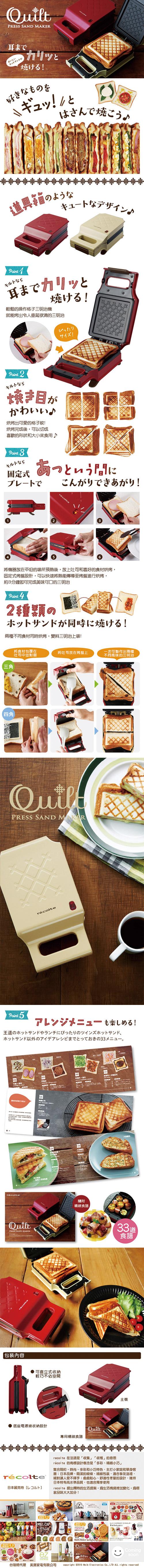 日本 recolte Press Sand Maker Quilt 格子三明治機 甜心紅