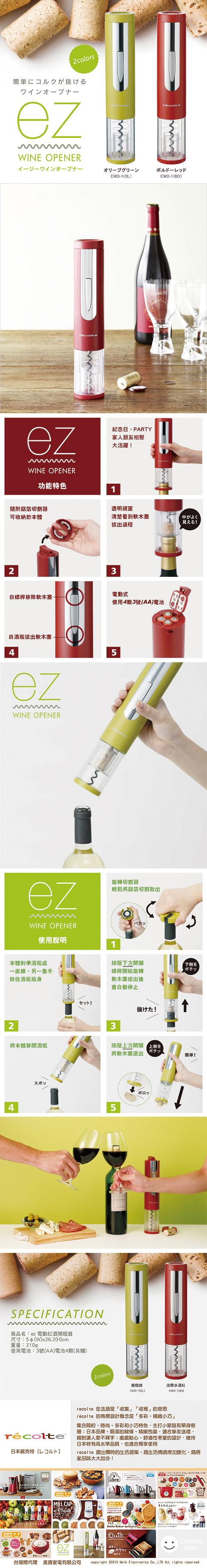 recolte ez WINE OPENER 電動紅酒開瓶器 橄欖綠