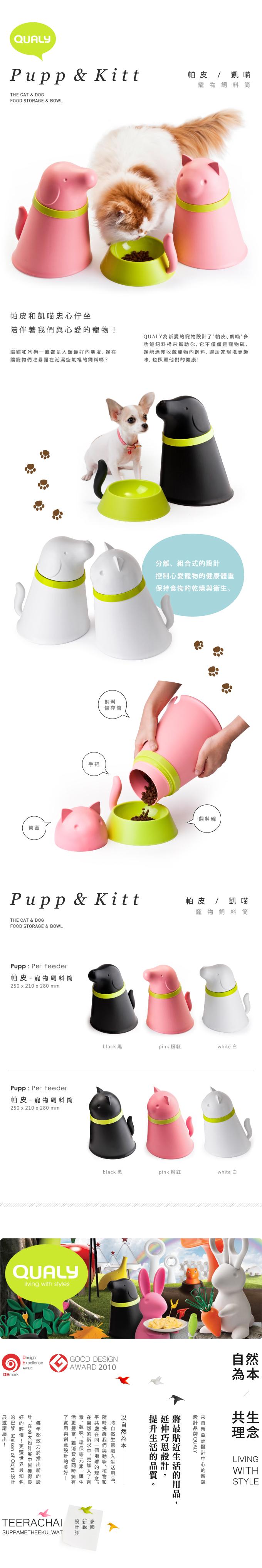 【FINAL CALL】QUALY 帕皮 寵物飼料筒 粉紅