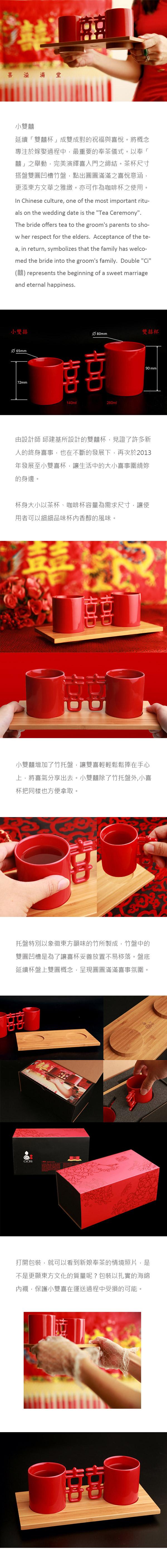 喜器 CiCHi 小雙囍 咖啡對杯