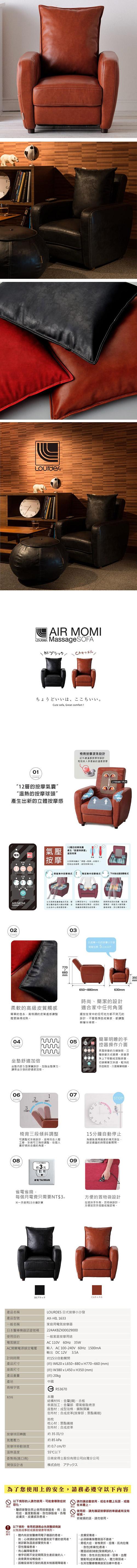 LOURDES 日式按摩小沙發 AX-HIL1633 ca咖啡色