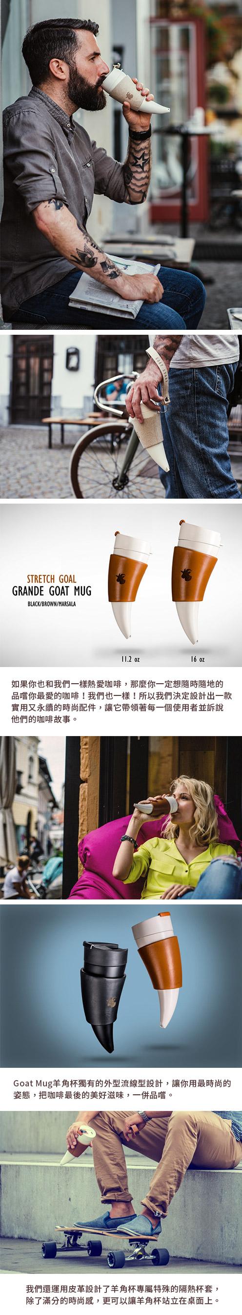 GOAT STORY Goat Mug 羊角杯 亞麻灰 (Original / 中杯12oz. / 麻)