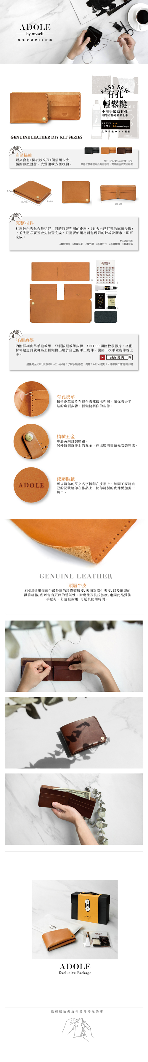 ADOLE 真皮手做DIY套組-短夾(棕色)