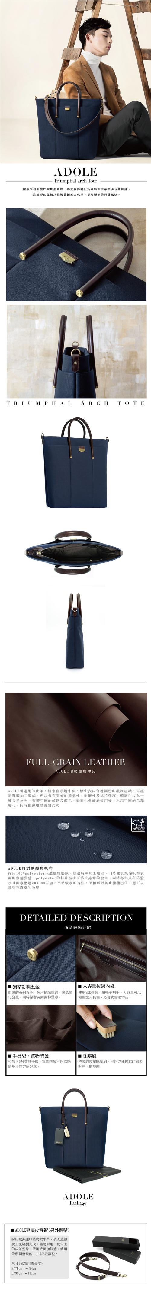 ADOLE 凱旋門長托特包(海軍藍) (附防塵袋)