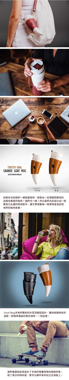 GOAT STORY Goat Mug 羊角杯 酒紅色 (Grande / 大杯16oz. / 人工皮革)