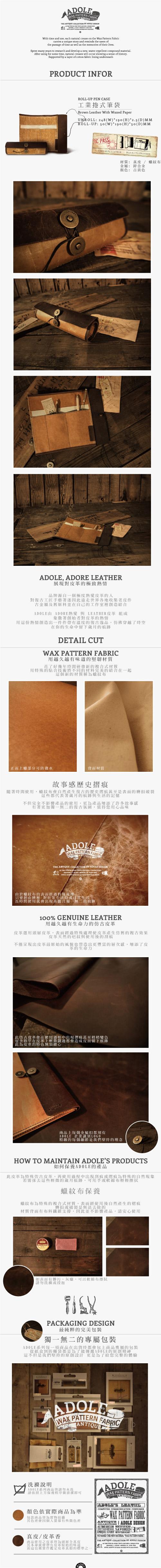 ADOLE 蠟紋布仿古皮革 工業捲式筆袋