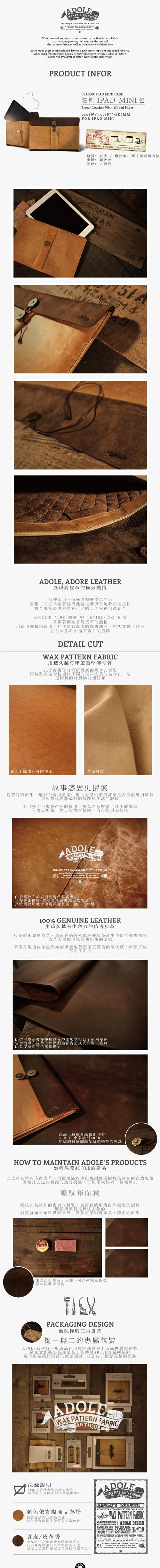ADOLE 蠟紋布仿古皮革 經典 iPad mini 包