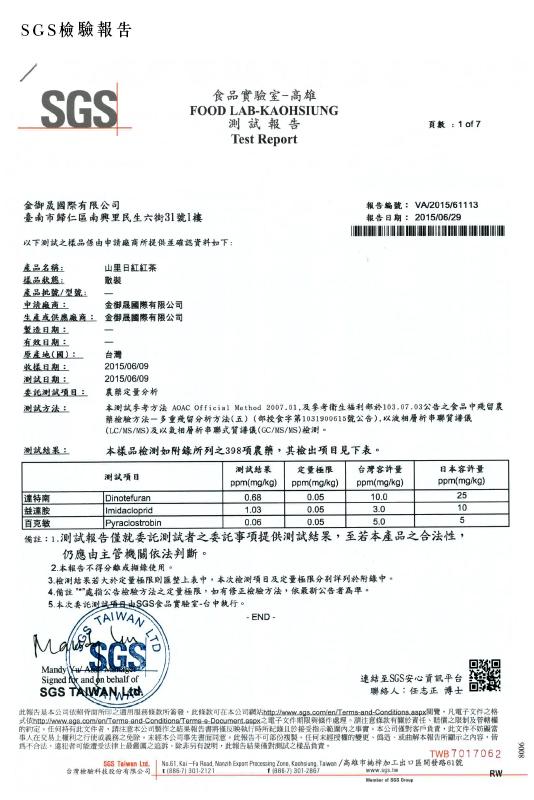 山里日紅 台灣新景紅茶 4g 10入