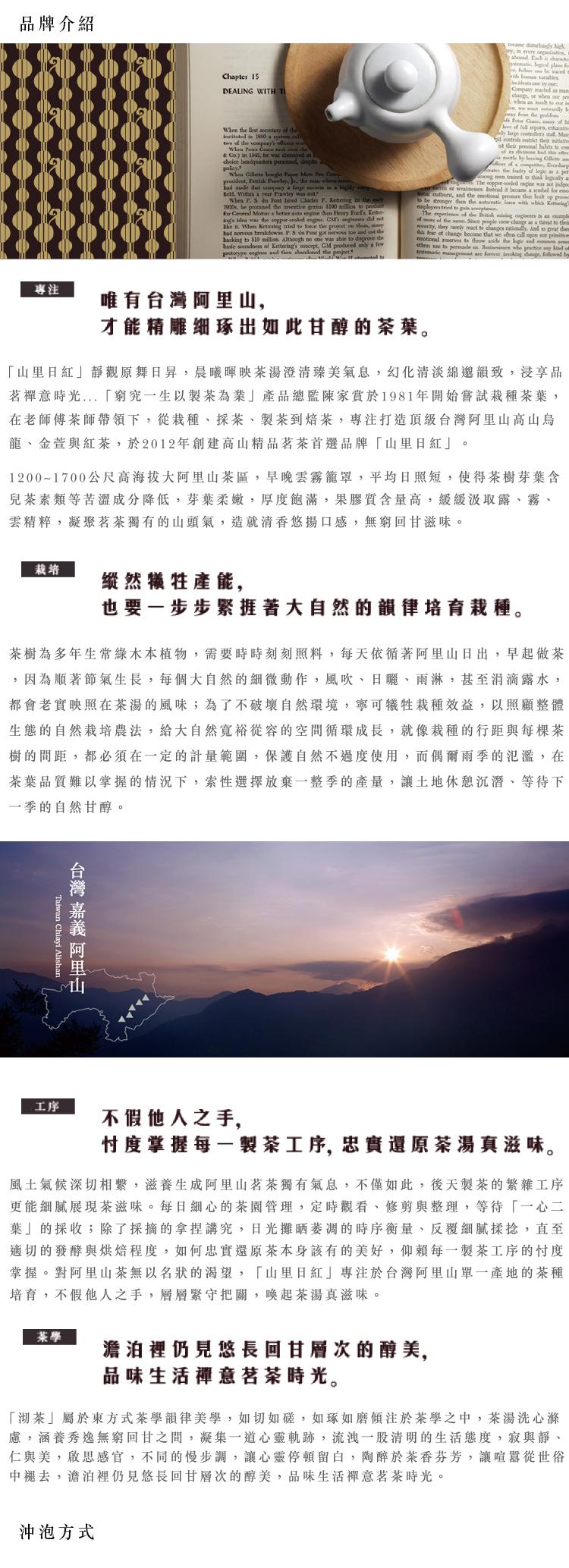 山里日紅 台灣新景烏龍 4g 10入