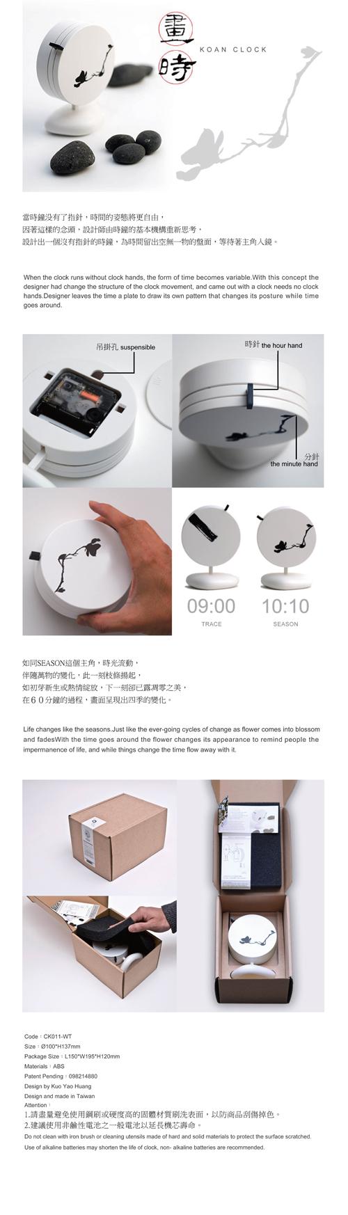 【FINAL CALL】KOAN+ 畫時 KOAN CLOCK SEASON