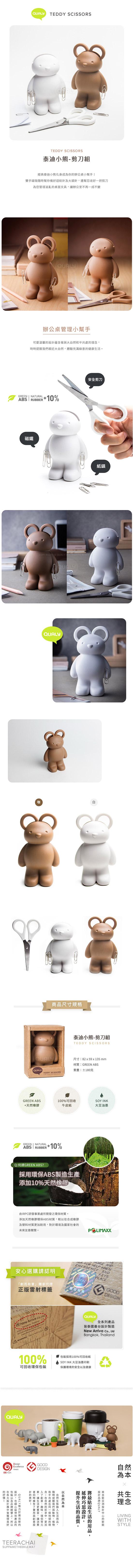 QUALY 泰迪熊剪刀組 咖啡