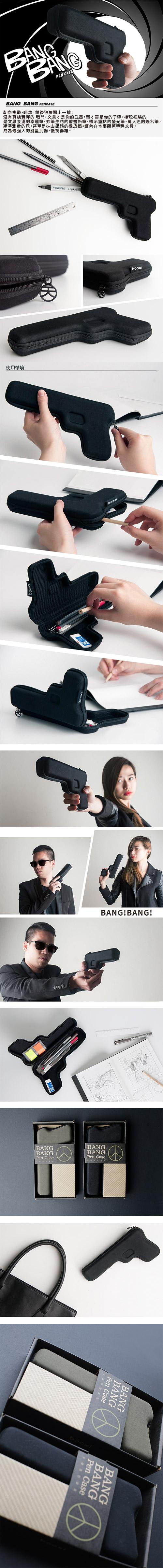 天晴設計 ㄅㄧㄤˋ ㄅㄧㄤˋ手槍筆盒 黑