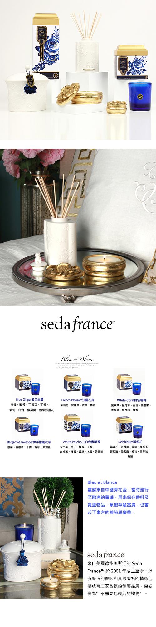 seda france 藍與白系列 金罐 (中) 白色廣藿香