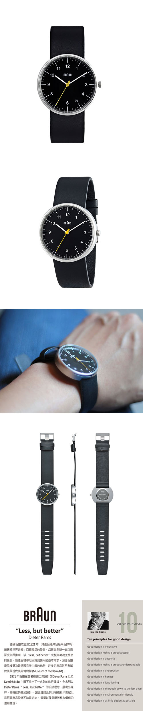 BRAUN 男款石英錶 BN0021
