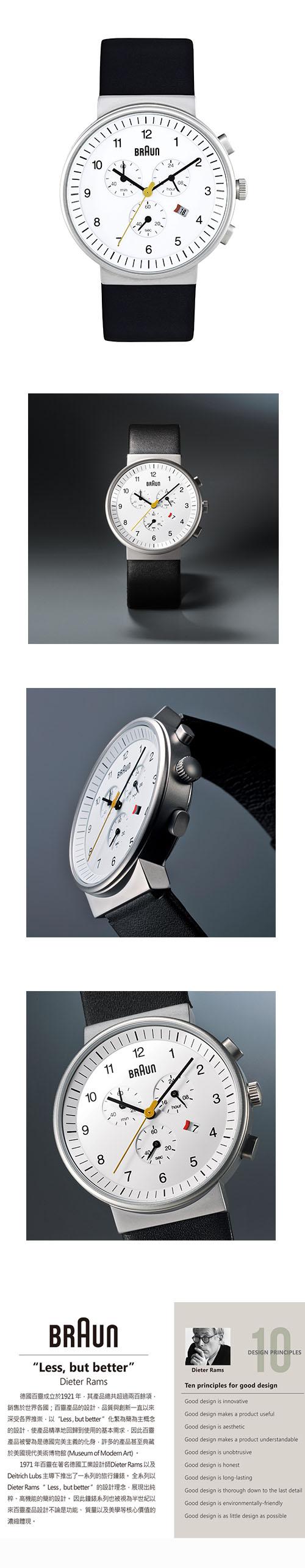 BRAUN 三眼時計 男款石英錶 BN0035 白
