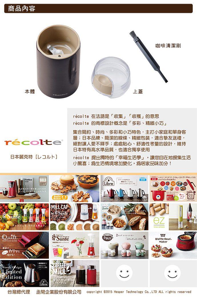 recolte Coffee Mill 磨豆機 熱情紅