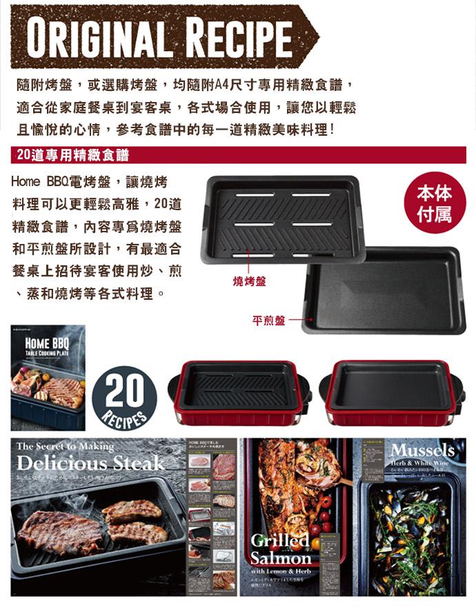 日本 recolte Home BBQ 電烤盤-貴族紅