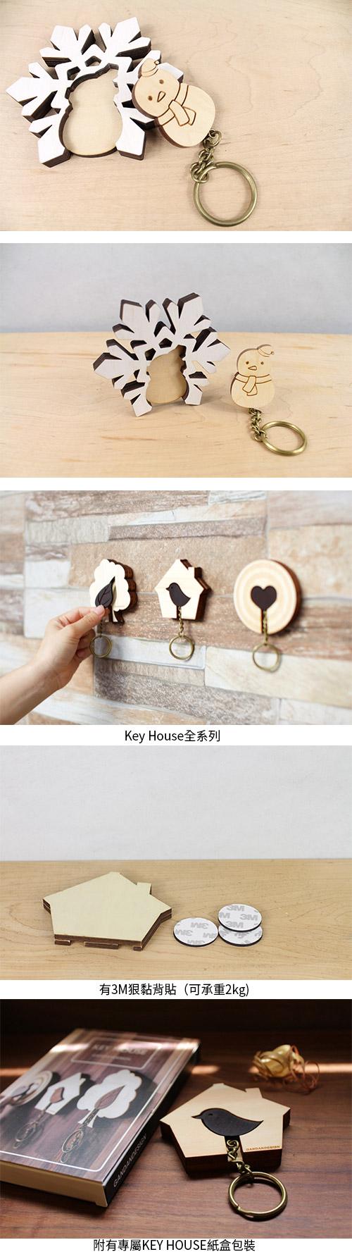 甘丹 Key House 雪精靈